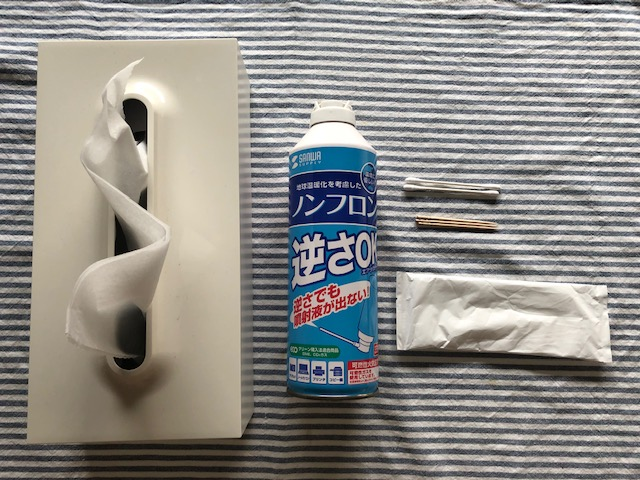 掃除アイテム