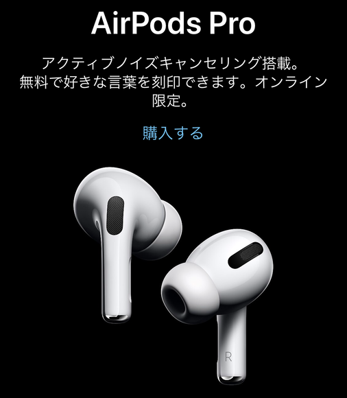 https://airpods-get.com/wp-content/uploads/2019/10/IMG_2547.png